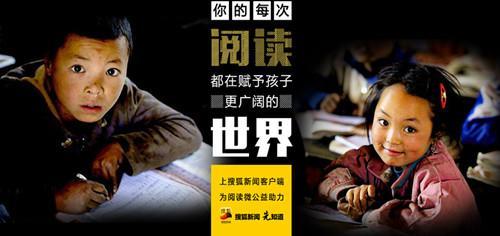 """搜狐新闻客户端开启个性化""""阅读微公益"""""""