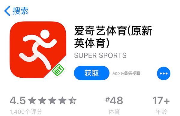 爱奇艺和新英体育共同设立新公司,新英体育App更名为爱奇艺体育
