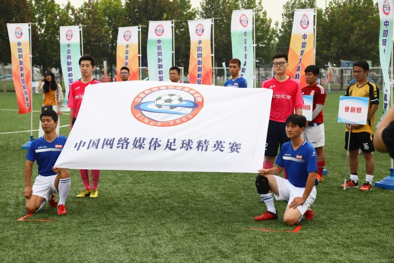2018中国网络媒体足球精英赛开幕式举行 揭幕战打响