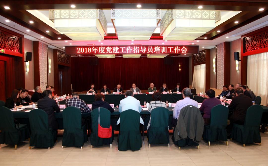 首都互联网协会党委召开2018年度党建工作指导员培训工作会