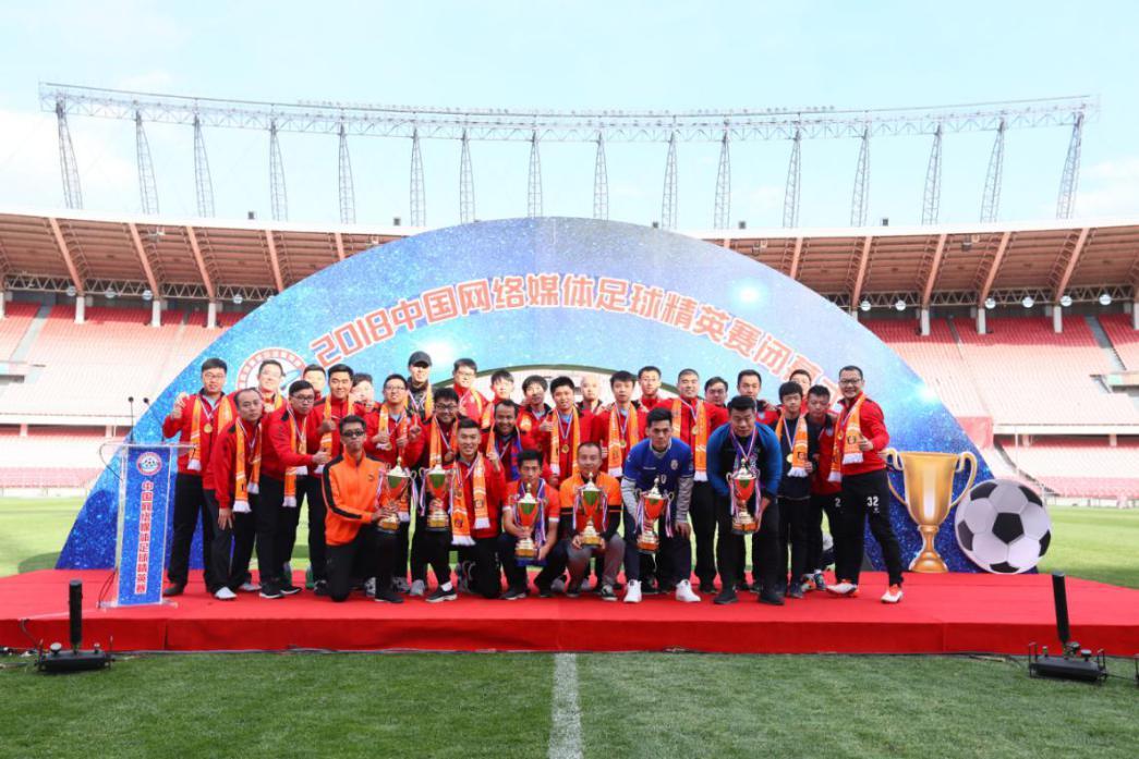 2018中国网络媒体足球精英赛闭幕