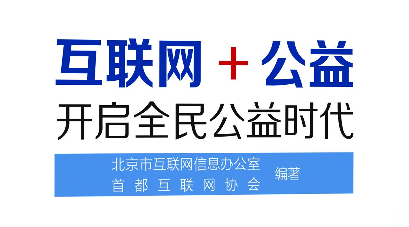 【新书速递】《互联网+公益 开启全民公益时代》火热上市